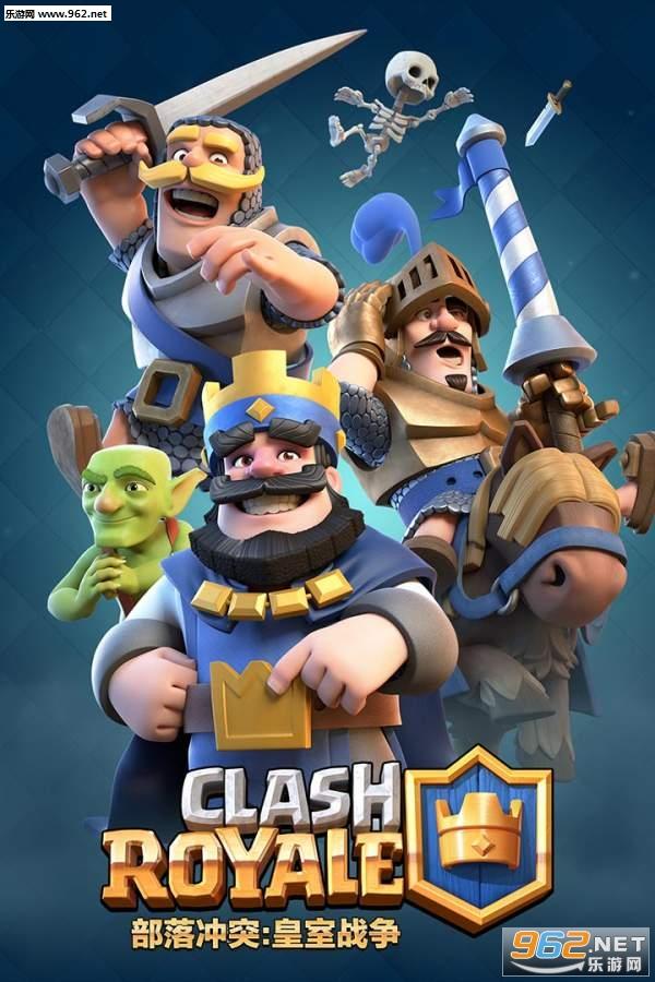 皇室战争最新破解版v2.0.5(Clash Royale)_截图0