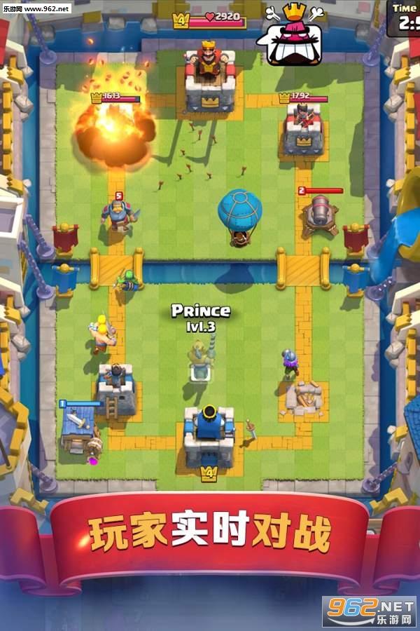 皇室战争最新破解版v2.0.5(Clash Royale)_截图3