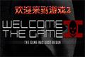 欢迎来到游戏2Steam中文版