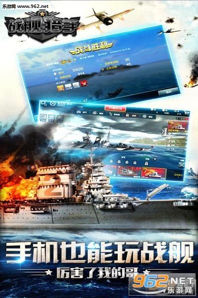 战舰猎手百度版v1.3.12截图2