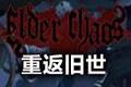 重返旧世(Elder Chaos)正式版