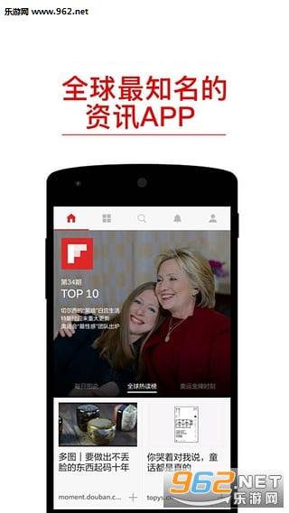 Flipboard新闻appv3.4.7.0_截图1
