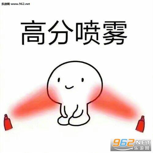 给改卷表情老师表情稳定上香包v表情的奔放图片