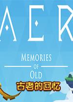 AER-古老的记忆