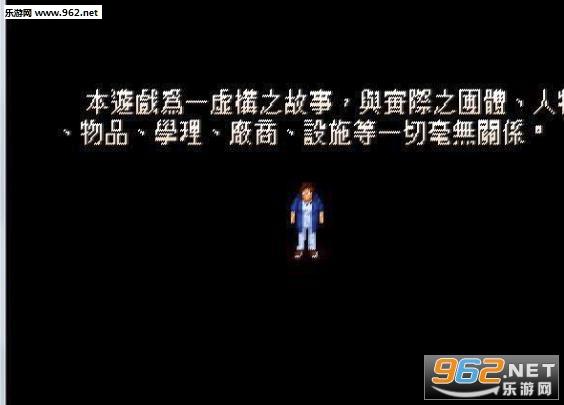 疾风少年队(win7可运行)繁体中文版截图2