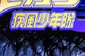 疾风少年队(win7可运行)繁体中文版