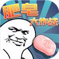 肥皂大作战单机版v1.0.2