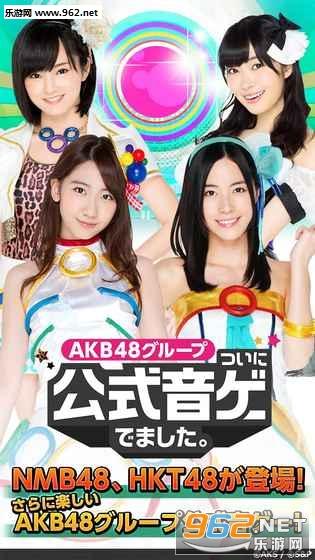 AKB48终于出官方音游了汉化版v3.2.7_截图4
