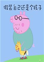 假装自己画笔个图片小猪佩奇搞笑大全(无还是)简表情画女孩水印可爱表情孩子包图片