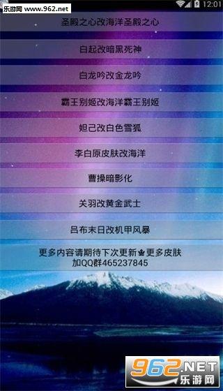 王者荣耀李白酒仙王皮肤美化包截图0
