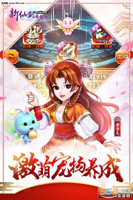 新仙剑奇侠传手游360最新版v3.7.0截图1