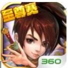 新仙剑奇侠传手游360最新版