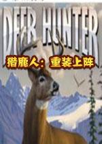 猎鹿人:重装上阵