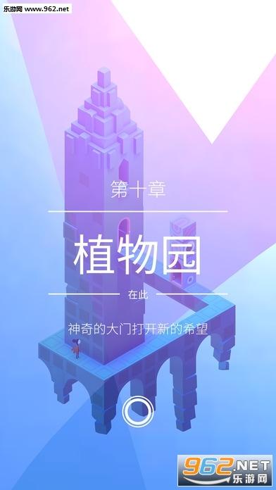 腾讯纪念碑谷2官方安卓版v1.11.0截图2