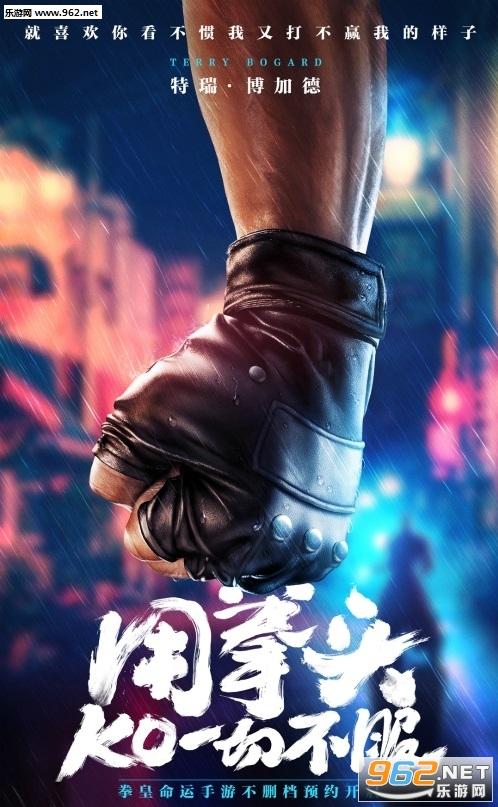 拳皇命运九游版v2.24.000_截图1