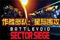 作战部队:星际围攻PC中文版