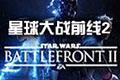 星球大战:前线2EA正式版