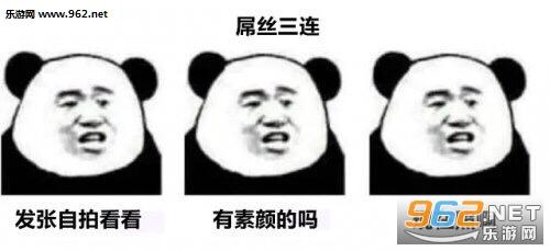 百度啊不百度cnm垃圾大佬熊猫表情|你掉头六一表情包三连图片