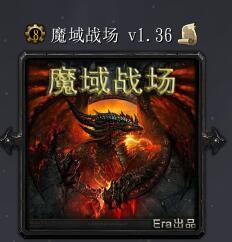 魔域战场1.36正式版 【P闪无CD】