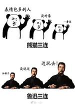 三连熊猫vs鲁迅三连大全逗比表情包表情动图图片