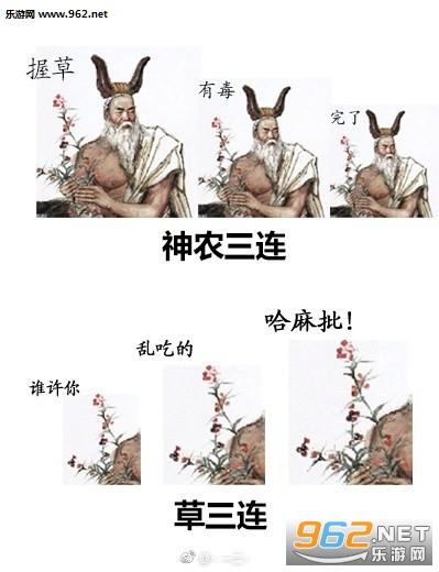 熊猫表情PKv表情图片大全|三连三连vs鲁迅三造上情表创帝包图片