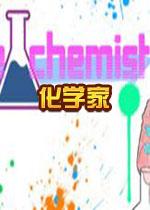 化学家模拟游戏