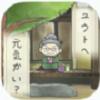 奶奶已经不在了汉化版v1.0.0