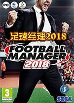 足球经理2018官方中文版