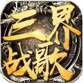 三界战歌官方正版v8.0.42