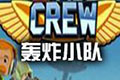 轰炸小队(Bomber Crew)中文版