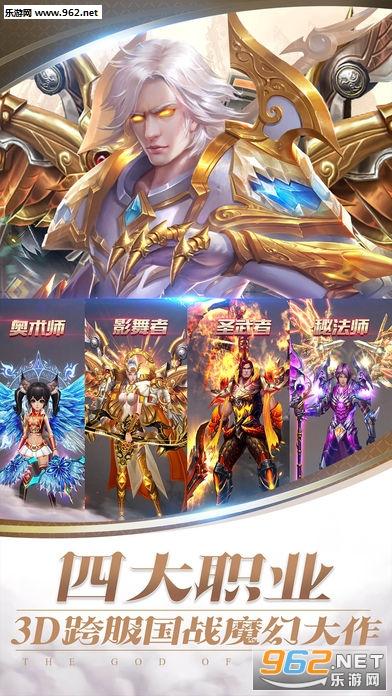 超凡战神:神域之战官方手游v1.9.1_截图1