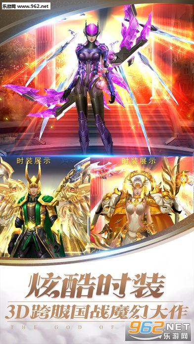 超凡战神:神域之战官方手游v1.9.1_截图3