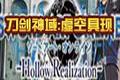 刀剑神域虚空幻界繁体中文PC版