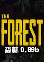 森林0.69b