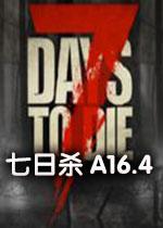 七日杀16.4