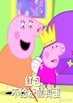 小猪佩奇全家祝你万圣节快乐表情包