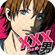xxx男渣男们汉化破解版v1.0.1
