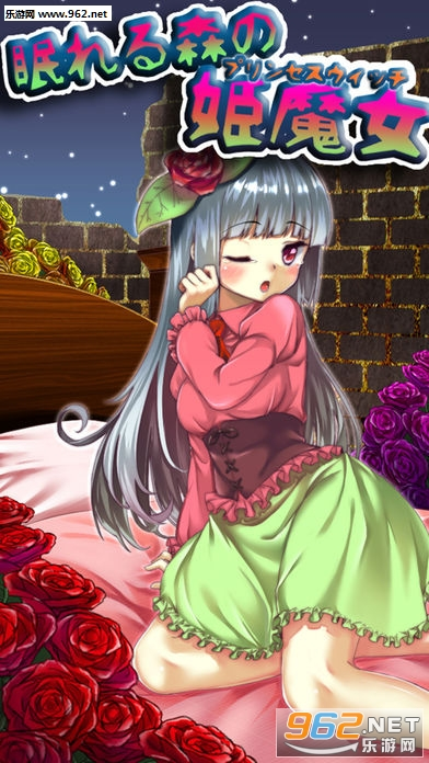 沉睡之森的公主魔女ios版v1.0.1_截图0