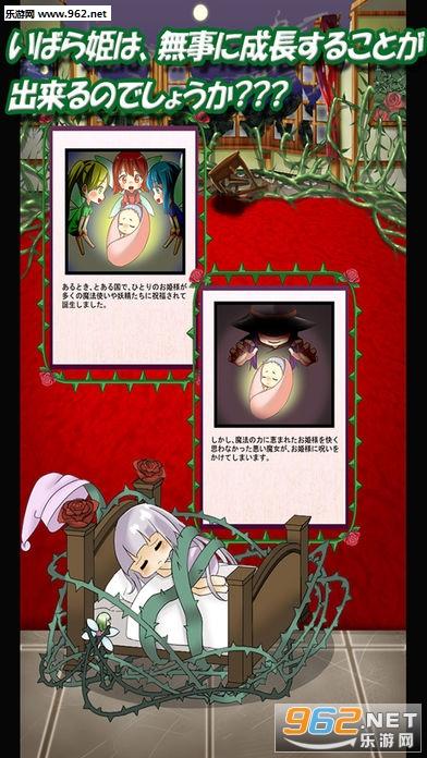 沉睡之森的公主魔女ios版v1.0.1_截图1