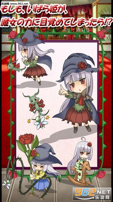 沉睡之森的公主魔女ios版v1.0.1_截图2