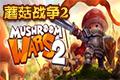 蘑菇战争2蘑菇战争2