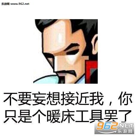 qq原始头像表情包 qq最经典最原始头像搞笑表情包下载高清无水印 乐游网游戏下载