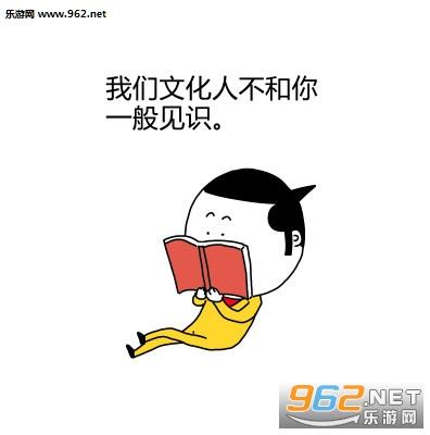 读书人专用表情包图片