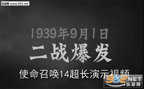 《使命召唤14:二战》僵尸模式演示视频