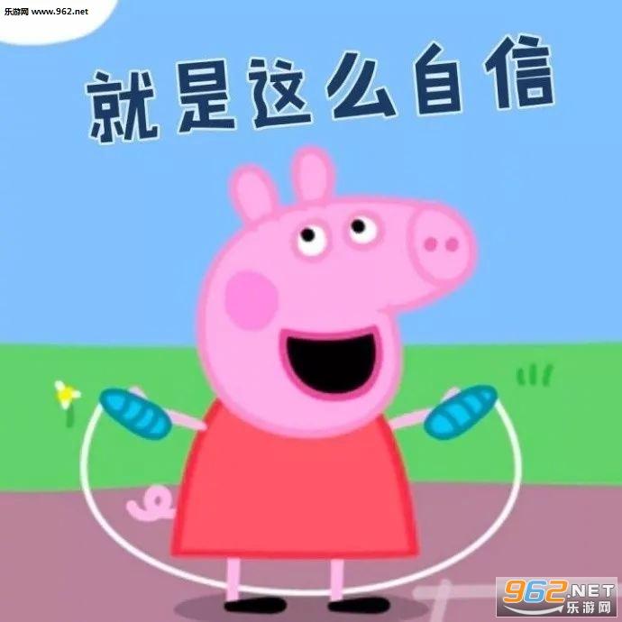 小猪佩奇表情包图片带字