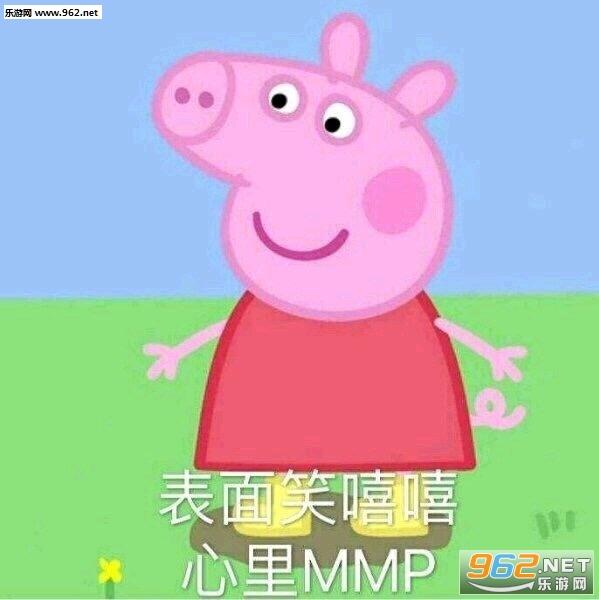 小猪佩奇式a表情表情|我好奇怪脑子里空空的符号包表情的的可爱图片
