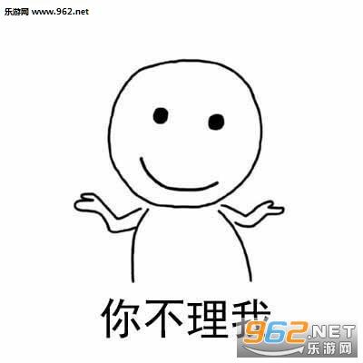 千万不要理我系列表情大全熊猫表情小孩图片图片