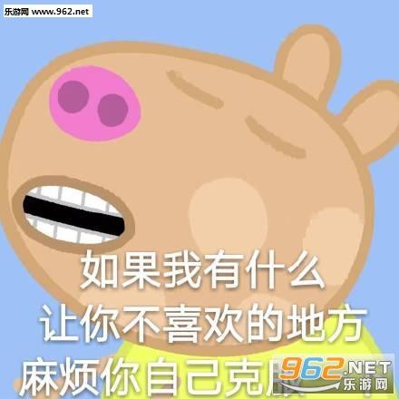 小猪佩奇配字怼人图片大全来表情包人生重算了图表情|屎都堵不上图片