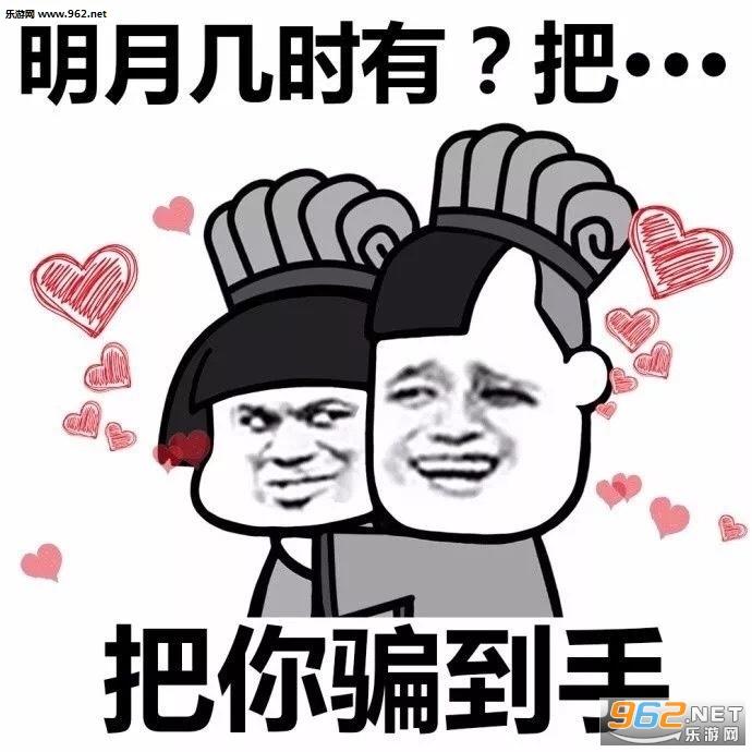 撩汉文字动画表情ipad+套路包表情图片