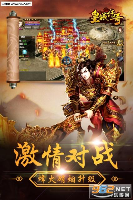 皇城传奇游戏下载 皇城传奇手游安卓版下载v1.5.0 乐游网安卓下载